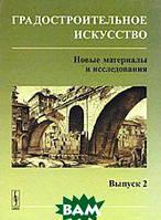 Градостроительное искусство. Новые материалы и исследования. Выпуск 2