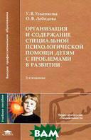 У. В. Ульенкова, О. В. Лебедева Организация и содержание специальной психологической помощи детям с проблемами в развитии