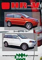 Honda HR-V. Модели с бензиновыми двигателями выпуска с 1998 г. с бензиновыми двигателями. Инструкция по эксплуатации, устройство, техническое