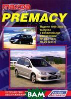 Mazda Premacy. Модели 1999-2005 гг. выпуска с бензиновыми двигателями FP-DE (1,8 л) и FS-ZE (2,0 л). Устройство, техническое обслуживание и ремонт