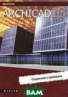 Сергей Титов ArchiCAD 13. Справочник с примерами