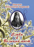 Слова в Великий пост. Иннокентий (Борисов И.А.)