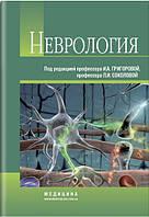 Неврология: учебник (ВУЗ IV ур. а.) / И.А. Григорова, Л.И. Соколова, Р.Д. Герасимчук и др.; под ред. И.А. Григ