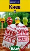 Кочергин И.,Киркевич В. Полиглот.Киев.Путеводитель