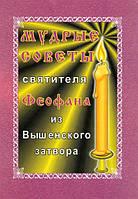 Мудрые советы святителя Феофана из Вышенского затвора.