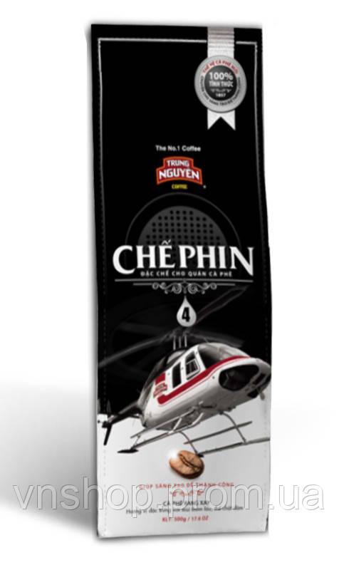 Кофе Trung Nguyen Che Phin №4 молотый (Вьетнам) 500 грамм