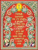 Прок НВП-012-4 Молитва дома, схема под бисер