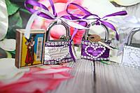 Фиолетовый свадебный замочек. Замок для влюбленных. Замочек любви.