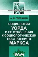А. М. Гвирцман Социология Уорда и ее отношения к социологическим построениям Маркса