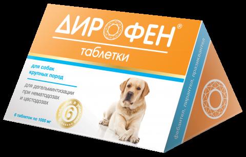 Дирофен Плюс таблетки от глистов для собак крупных пород 1 тб/20 ...