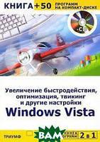С. В. Черников, К. А. Иваницкий, М. М. Владин, П. П. Романьков 2 в 1. Увеличение быстродействия, оптимизация, твикинг и другие настройки Windows Vista