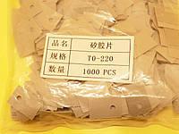 Термопрокладка TO-220
