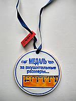 Медаль «Лінійка»