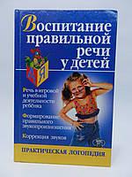 Седых Н.А. Воспитание правильной речи у детей. Практическая логопедия.