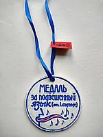 Медаль «Довгий язик»