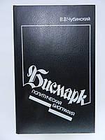 Чубинский В.В. Бисмарк. Политическая биография (б/у)., фото 1
