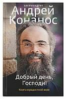 Добрый день, Господи! Книга о радостной вере Архимандрит Андрей (Конанос)