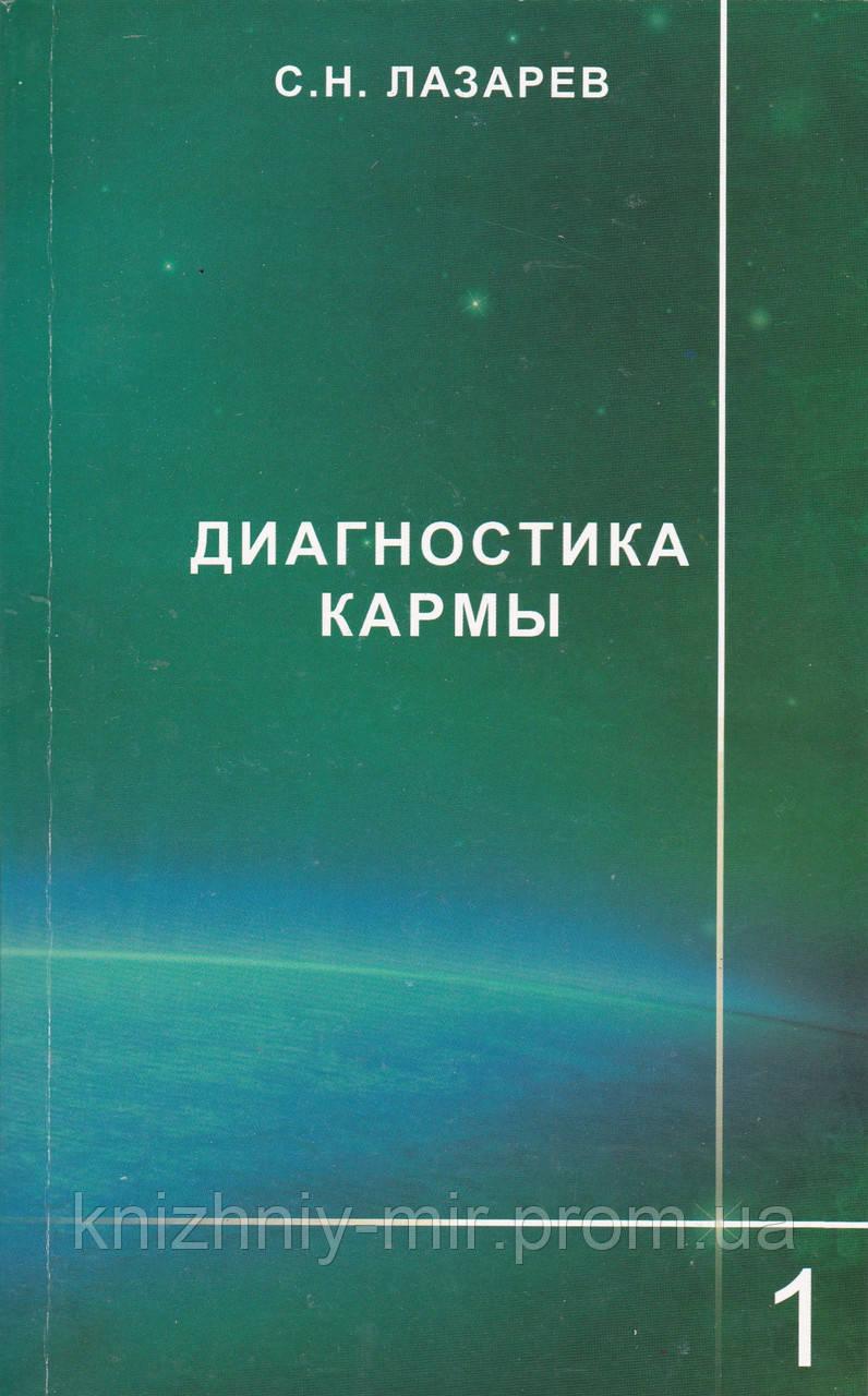 Лазарев Диагностика кармы том 1 (нов) Система полевой саморегуляции