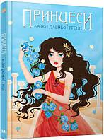Роксана Марі Гальєз: Принцеси. Казки Давньої Греції