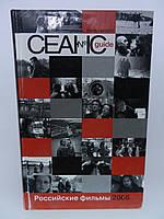 Сеанс guide: Российские фильмы 2006 года (б/у).