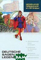 Панайотти Ольга Петровна Немецкие предания и легенды. Книга для чтения на немецком языке. Адаптированная