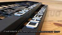 3D-рамки для номерных знаков Chevrolet