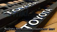 3D-рамки для номерных знаков Toyota