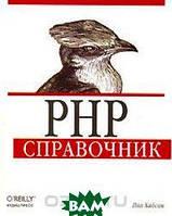 Пол Хадсон PHP. Справочник