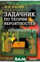 Палий Ирина Абрамовна Задачник по теории вероятностей