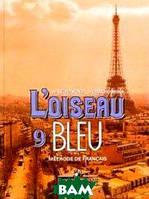 Н. Селиванова, А. Шашурина Синяя птица. Учебник французского языка для 9 класса общеобразовательных учреждений