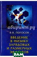 Погосов Валентин Вальтерович Введение в физику зарядовых и размерных эффектов. Поверхность, кластеры, низкоразмерные системы
