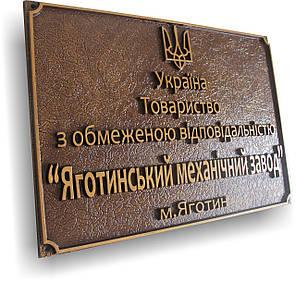 Литые таблички (металлические вывески), фото 2