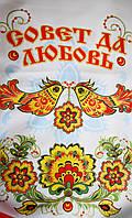 """Свадебный рушник Совет да Любовь """"Птички""""  Рушник в ЗАГС"""