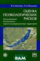 В. А. Минаев, А. О. Фаддеев Оценка геоэкологических рисков. Моделирование безопасности туристско-рекриационных территорий