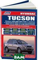 Hyundai Tucson. Модели выпуска с 2004 г. с бензиновыми двигателями G4GC (2,0 л) и G6BA (V6 2,7л) выпуска с 2004 г. Устройство, техническое