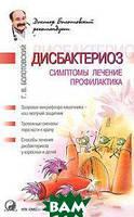 Г. В. Болотовский Дисбактериоз. Симптомы, лечение, профилактика