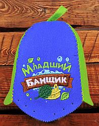 """Шапка для бани Комбо детская """"Младший банщик"""" Сине-Салатовый"""