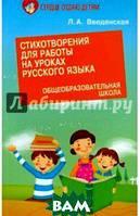 Введенская Людмила Алексеевна Стихотворения для работы на уроках русского языка