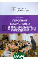 Щур Денис Леонидович Персонал дошкольных и внешкольных учреждений