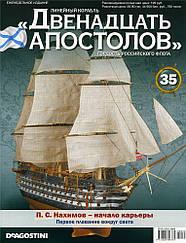 Линейный корабль «Двенадцать Апостолов» №35