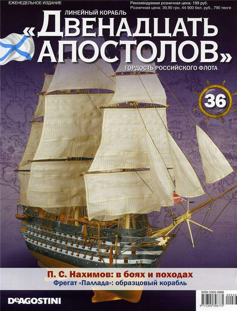 Линейный корабль «Двенадцать Апостолов» №36