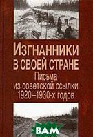 Изгнанники в своей стране. Письма из советской ссылки 1920-1930-х годов