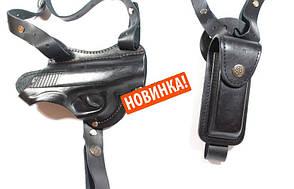 Кобура оперативная двухсторонняя кожаная для пистолета ПМ с чехлом под запасной магазин