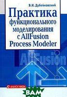 В. И. Дубейковский Практика функционального моделирования с ALLFusion Process Modeler 4.1. Где? Зачем? Как?