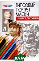 Конев Андрей Федорович, Маланов Илья Борисович Гипсовый портрет маски