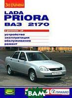 Lada Priora ВАЗ 2170 с двигателем 1,6i. Устройство, эксплуатация, обслуживание, ремонт