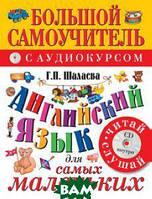 Шалаева Галина Петровна Английский язык для самых маленьких. Большой самоучитель с аудиокурсом (+ CD-ROM)