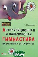 Т. С. Овчинникова Артикуляционная и пальчиковая гимнастика на занятиях в детском саду