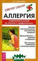В. Н. Стручкова Аллергия. Современный взгляд на лечение и профилактику