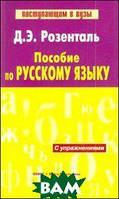 Розенталь И. С. Пособие по русскому языку